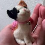 またまた羊毛フェルト三毛猫を作りました