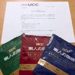 UCCのキャンペーンに当選しました^0^