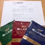 20141015 ucc「職人の珈琲」